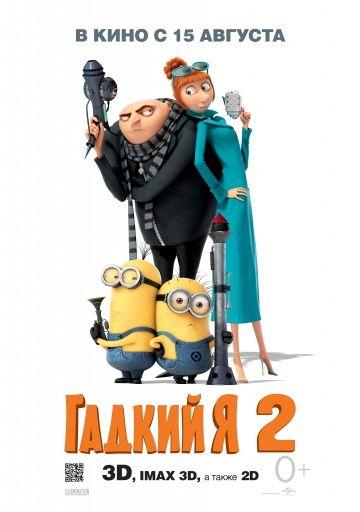 Гадкий я 2 - Despicable Me 2 (2013)