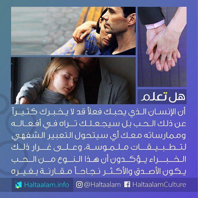الإنسان الذي يحبك فعلا قد لا يخبرك كثيرا عن ذلك الحب بل سيجعلك تراه في أفعاله وممارساته معك Knowledge Quotes Funny Arabic Quotes Cool Words