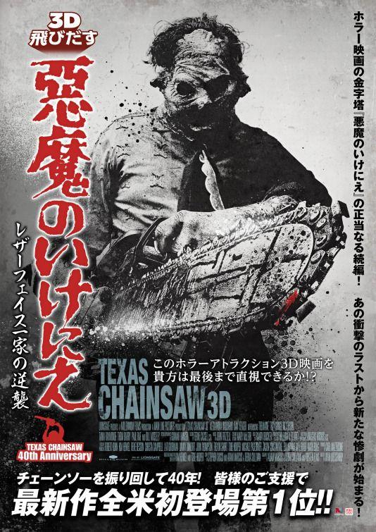Texas Chainsaw 3D - 2013