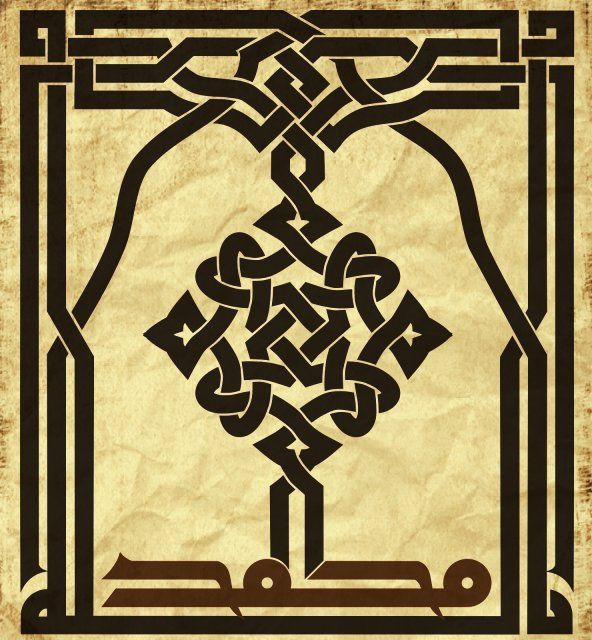 Khat Kufi: Allah Muhammad الله محمد by Lutfi Johari, via Flickr