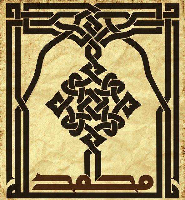 Khat Kufi: Allah Muhammad الله محمد by Lutfi Johari, via Flickr