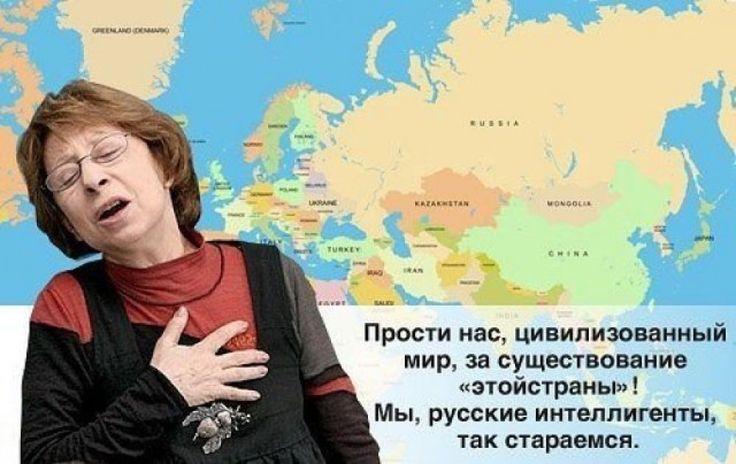 Виновен, потому что русский: интеллигенция извинится перед миром за преступления властей