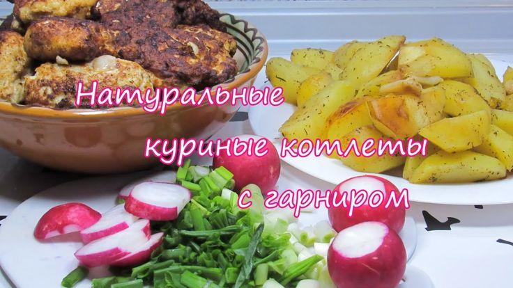 Как приготовить полезные куриные котлеты - простой рецепт обеда