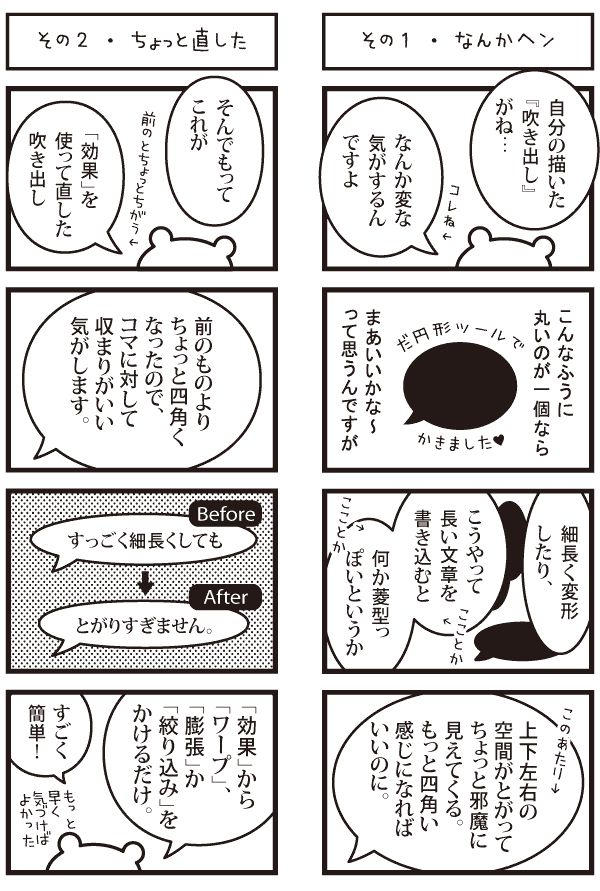 Illustratorでふんわり丸い吹き出しの描き方 | 鈴木メモ