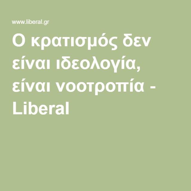Ο κρατισμός δεν είναι ιδεολογία, είναι νοοτροπία - Liberal