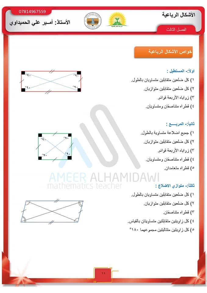 الفصل الثالث رياضيات السادس الابتدائي 2021 الاشكال الرباعية مهم جدا اهلا بكم متابعي موقع وقناة الاستاذ احمد مهدي شلال في هذا الموضوع In 2021 Mathematics Teacher Map