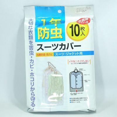 【ゆうメール対応】1年防虫 スーツカバー 10枚入 抗菌防臭・防カビ スーツ・ジャケット用【楽天市場】