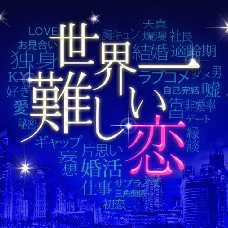 2016年4月スタートの新ドラマ『世界一難しい恋』。嵐の大野智さん&波瑠さんによる初共演に注目が集まっています!そのあらすじや衣装情報をまとめました! 画像出典:http://yukiyo.wp-x.jp/1185.html