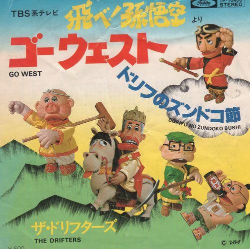 人形劇ドリフ西遊記 三蔵法師チョーさんの造形が凄過ぎる