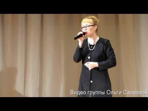 """Ольга Салеева """"Я не могу иначе"""""""