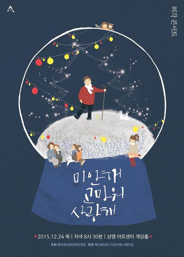 스타서울TV 모바일 사이트, 허각, 크리스마스 콘서트 티켓 오픈…'미안해, 고마워, 사랑해' 포스터 공개