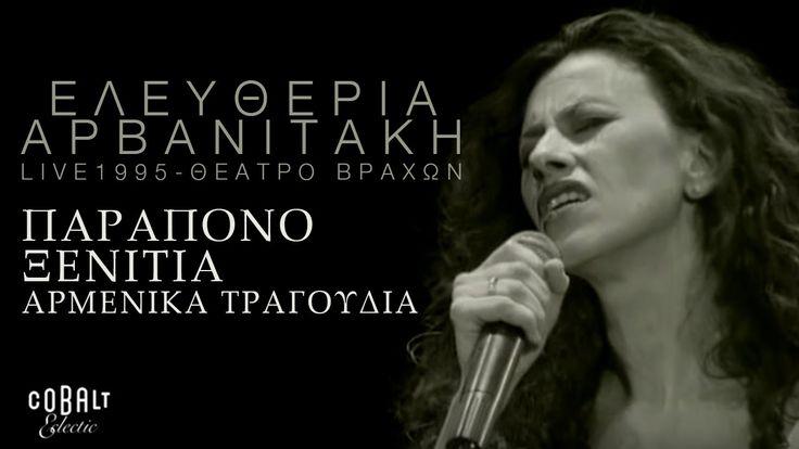 Ελευθερία Αρβανιτάκη - Παράπονο - Ξενιτιά - Παραδοσιακά Αρμένικα Τραγούδ...