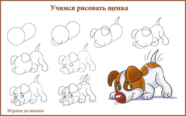 Рисовать животных картинки учиться рисовать