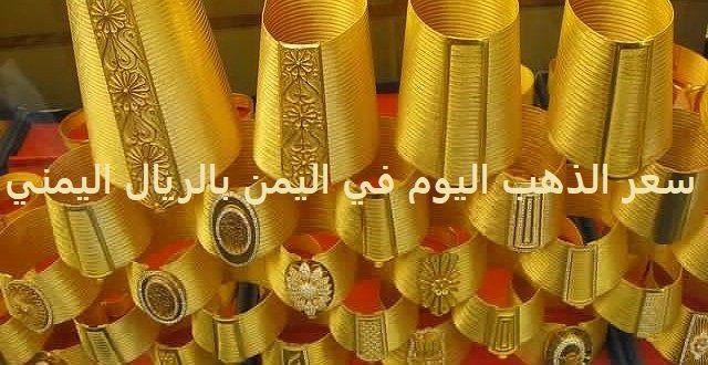 سعر الذهب اليوم في اليمن بالريال اليمني والدولار الامريكي Gold Price Gold Chart