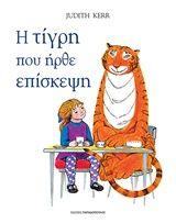 Η τιγρη που ηρθε επισκεψη