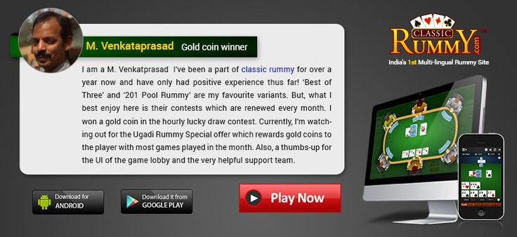 Playing Rummy at #ClassicRummy is Venkataprasad's favorite pastime and he recommends others to join in!  #Rummy, #ClassicRummy, #testimonial, #playrummy, #goldcoin #gold