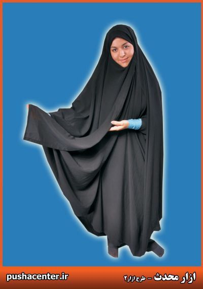 1000+ images about chador/muslim clothing that I like on ...