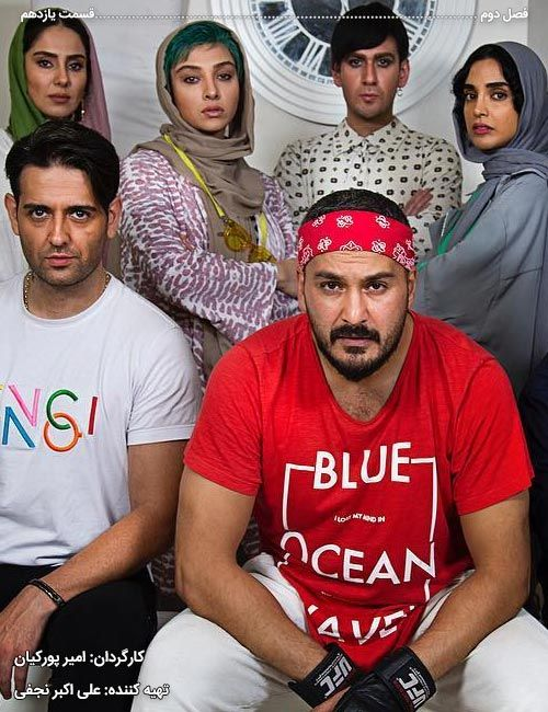 دانلود قسمت 11 یازدهم سریال ممنوعه 2 فصل دوم Iranian Actors Sneakers Outfit Men Fun Texts