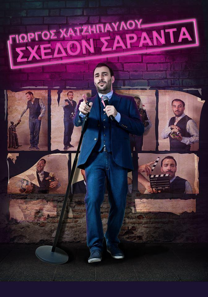 """Για πρώτη φορά στο Factory of Sound Ioannina! O #Γιώργος_Χατζηπαύλου έρχεται """"Σχεδόν Σαράντα"""" και αναλύει βασικά μυστήρια της ζωής των ανδρών των """"-αντα"""".!!"""