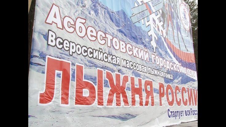 """""""Лыжня России"""" 2018 г . Асбест."""
