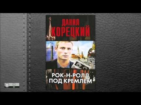 Рок-н-ролл под Кремлем. Книга 1 - Данил Корецкий (Аудиокниги онлайн)