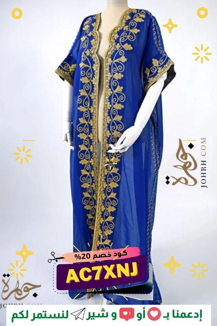 كوبون خصم Ac7xnj جلابيات متجر جوهرة المميزة Fashion Dresses Cover Up