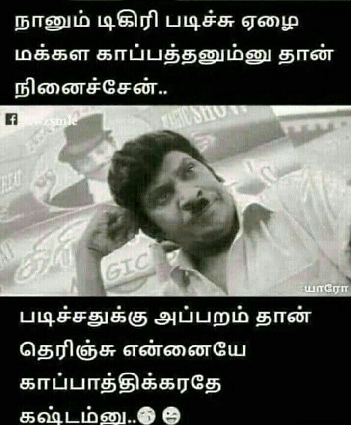 Vadivelu Funny Images With Dialogues : vadivelu, funny, images, dialogues, Keerthana, Keerthu, Tamil, Memes, Funny, Images, Quotes,, Comedy, Quotes, Teens