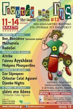 Γιορτές της Γης 2013 - Tranzistoraki's Page!