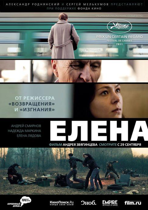 Авторская драма Андрея Звягинцева о том, на что готов пойти человек ради своего счастья