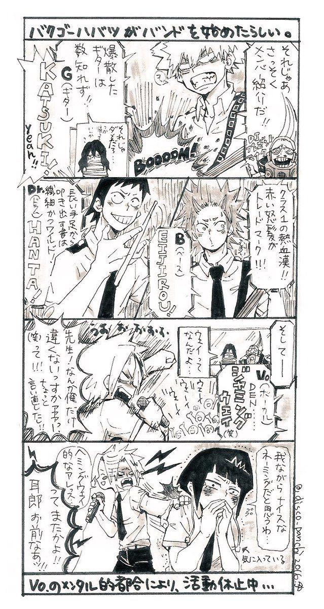 パンチ disco panchi さんの漫画 1作目 ツイコミ 仮 漫画 パンチ アニメ