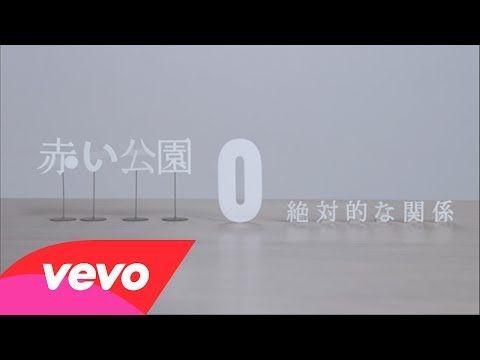 赤い公園 - 絶対的な関係 (MV Full Ver.) 【フジテレビ土ドラ「ロストデイズ」主題歌 】 - YouTube