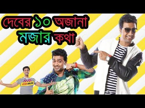 দেবের ১০ অজানা মজার কথা  | Dev 10 Unknown Facts | Bengali Actor (ভিডিও সহ)  দেবের ১০ অজানা মজার কথা | Dev 10 Unknown Facts Dev is an Indian film actor, producer, entertainer, singer and politician. He made his acting debut in the 2006 film Agnishapath. He is one of the biggest superstars and highest paid actors in Bengali cinema. Actor Dev Wiki Full Name : Deepak Adhika... See Full https