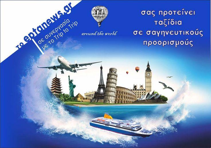 """Το www.eptanews.gr  καλωσορίζει το Trip to Trip και τη νέα στήλη """"Ταξίδια"""" που ξεκινάει από 1 Μαρτίου!!"""