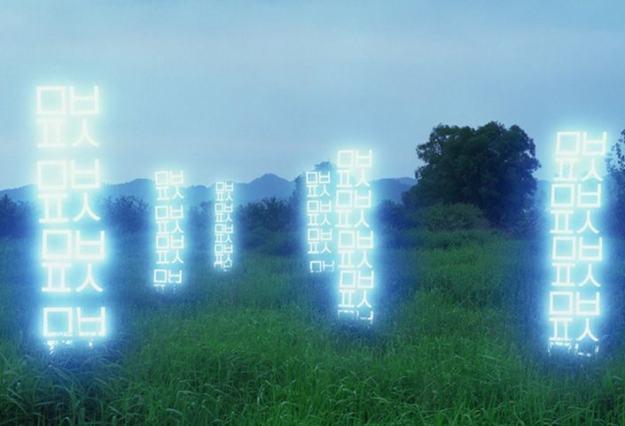 Artist Lee Jeong Lok's Decoding Space uses glowing Hangul characters to serve as a means of communication with nature. See more of his surreal photos of the Korean landscape at our site.