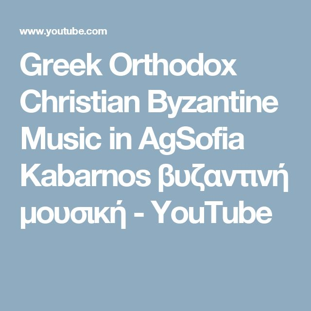 Greek Orthodox Christian Byzantine Music in AgSofia Kabarnos βυζαντινή μουσική - YouTube