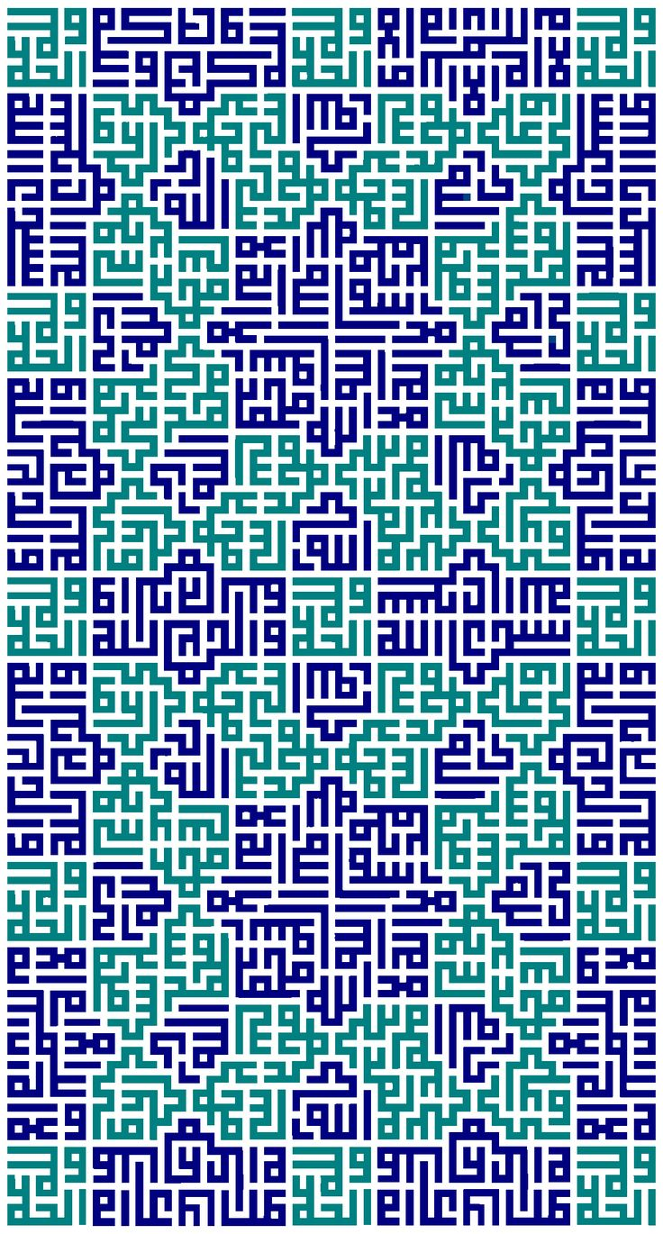 http://freeislamiccalligraphy.com/wp-content/uploads/2013/06/Tasbih-Updated.png