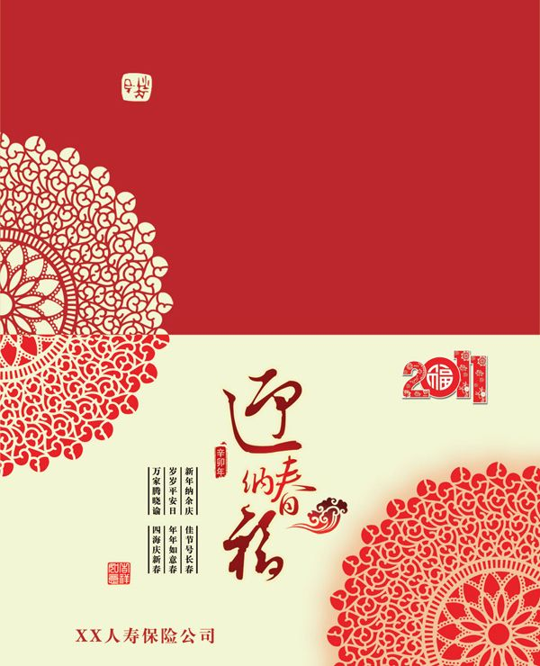 Traditional Chinese New Year Cards