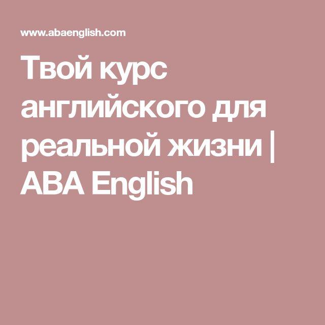 Твой курс английского для реальной жизни | ABA English