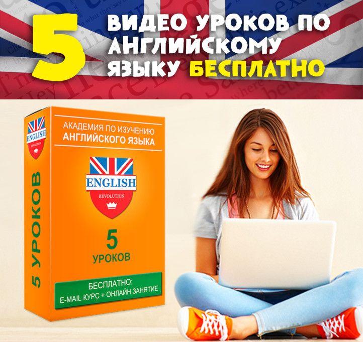 Академия по ускоренному изучению английского языка English Revolution