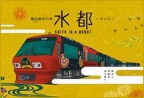 西鉄(にしてつ)くらしネット|バス・電車時刻表やおすすめ情報