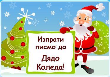 Изпрати писмо до Дядо Коледа!