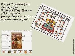 Δραστηριότητες, παιδαγωγικό και εποπτικό υλικό για το Νηπιαγωγείο: Γλωσσικά παιχνίδια για εικαστικές δραστηριότητες μ...