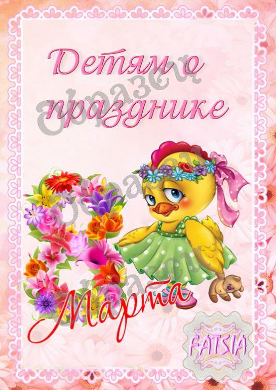"""Детям о празднике """"8 Марта!"""" - Babyblog.ru"""