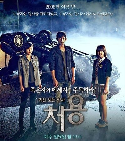 HOT! Watch new episode: The Ghost-Seeing Detective Cheo Yong / 귀신보는 형사 처용 / 能看見鬼的警察處容 Episode 3