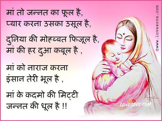 Happy Mothers Day Wishes Quotes Images In Hindi Languages Happy Mother Day Quotes Mothers Day Poems Mothers Day Quotes