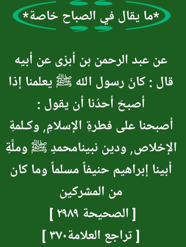 Pin By Hamza On أذكار الصباح والمساء وأذكار النوم