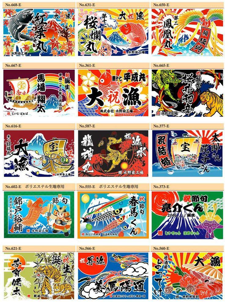 『大漁旗、祝い旗』という伝統。 これも立派な日本のデザインですね。元気が出ます。 デザインは(株)水野染工場