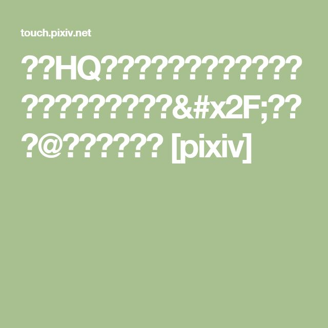「【HQ】青城+烏野で男子高校生の日常!【前編】」/「深山@多忙」の漫画 [pixiv]