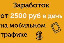 http://slivap111.blogspot.com/2017/04/mobile-work-2500.html  «Mobile Work» - Заработок от 2500 руб в день на мобильном трафике....https://vk.cc/6qwnqchttps://vk.cc/6qwmY3
