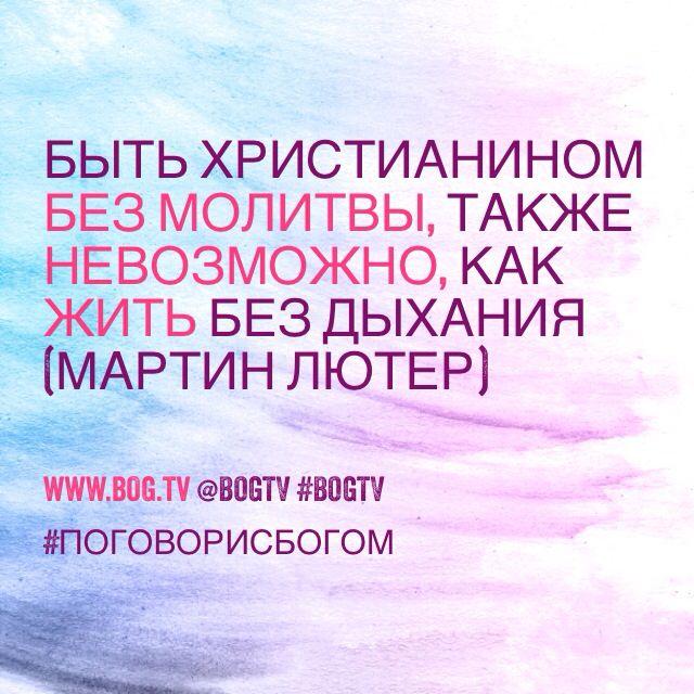 Быть христианином без молитвы, также невозможно, как жить без дыхания (Мартин Лютер) #ПоговорисБогом ❤️#Богтв #Bogtv #Бог #молитва #God #prayer